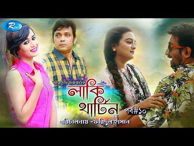 Lucky Thirteen   Episode 10   লাকি থার্টিন   Milon   Ahona   Shaju   Shormili   Rtv Drama Serial