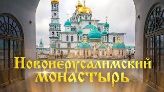Московская область. Достопримечательности: Новоиерусалимский Монастырь, Истра, музей Новый Иерусалим