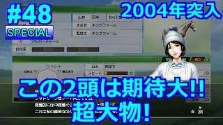 【ウイポ9 2020】#48 今回は引き継ぎありで違う一族を作ってく!2003…