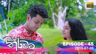 Husmak Tharamata | Episode 47 | 2019-07-08 Thumbnail