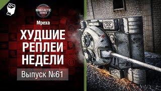 Куй блоху - ХРН №61 - от Mpexa [World of Tanks]