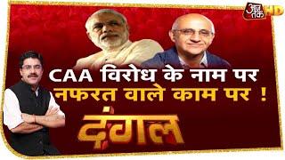 क्या CAA विरोध में धरने के लिए महिलाओं पर दबाव डाला गया? Dangal with Rohit Sardana