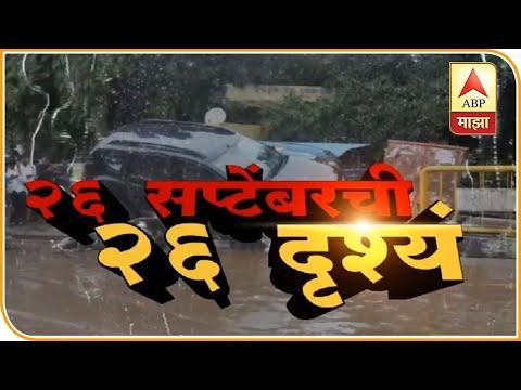 Pune Rain Tragedy | 26 सप्टेंबरच्या भीषण पावसाची 26 दृश्यं | पुणे | ABP Majha