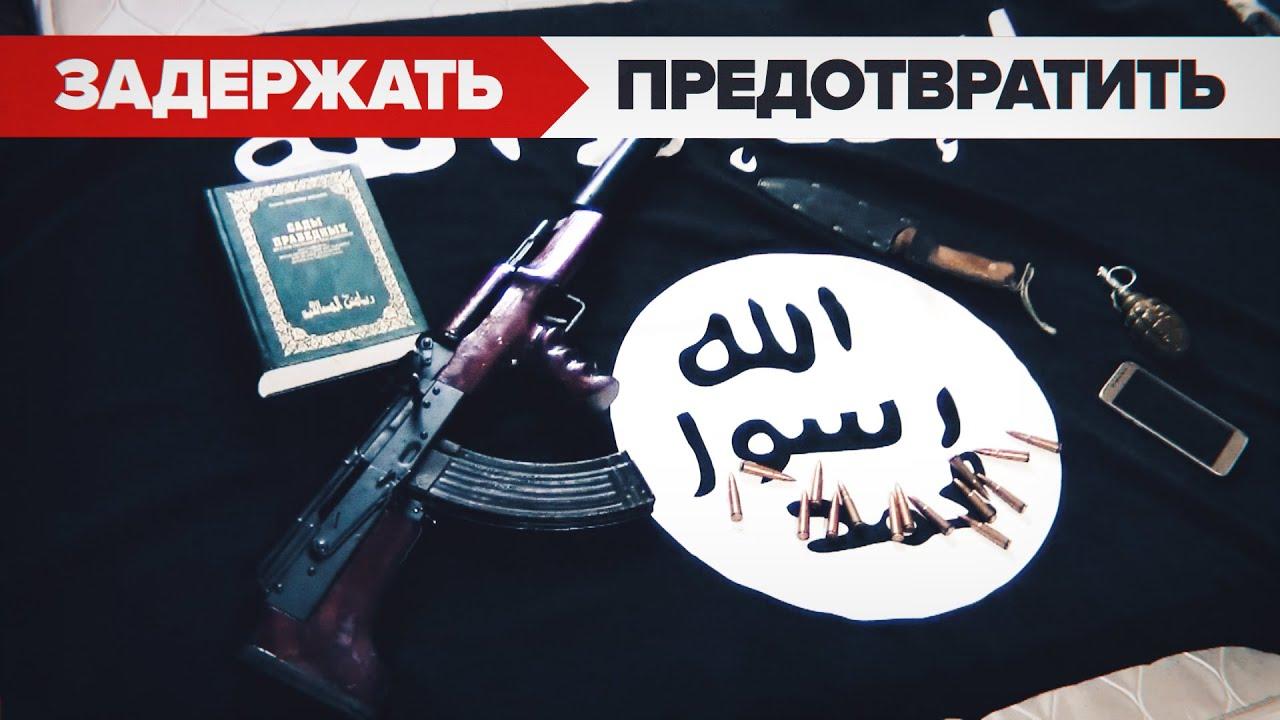 Видео задержания членов ИГ, готовивших теракты в Москве и Астраханской области