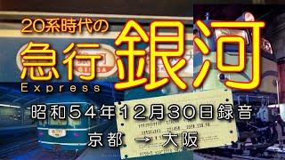 20系時代の寝台急行「銀河」 京都~大阪 10号車デッキにて昭和54年に録音