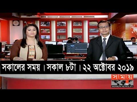 সকালের সময় | সকাল ৮টা | ২২ অক্টোবর ২০১৯ | Somoy Tv Bulletin 8am | Latest Bangladesh News