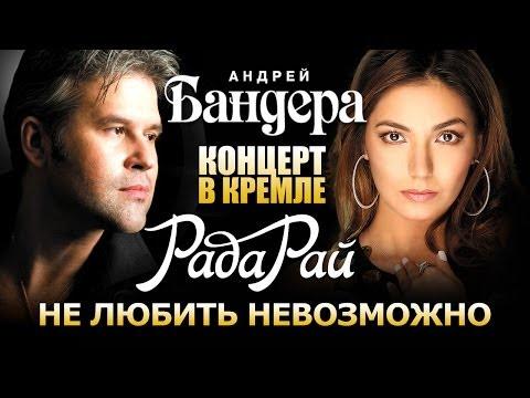 Скачать Андрей Бандера - Соловьи (концертная версия) полная версия