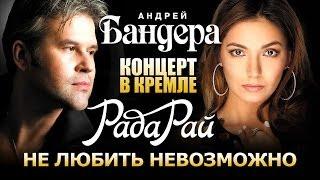 Рада Рай и Андрей Бандера  -  Не любить невозможно/ Концерт в Кремле / 2009