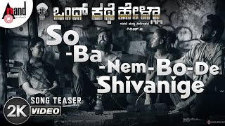 #Ondkathehella | So Ba Nem Bo De Shivanige 2K Song Teaser 2019 | Girish.G | Peta's Cine Cafe