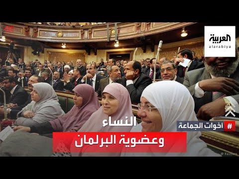 أخوات الجماعة | لماذ اتجه الإخوان لترشيح نساء لعضوية البرلمان؟