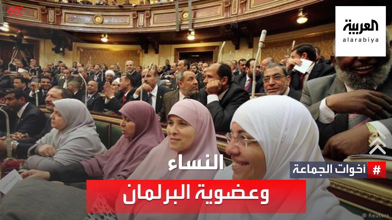 أخوات الجماعة | لماذ اتجه الإخوان لترشيح نساء لعضوية البرلمان؟  - 21:54-2021 / 9 / 11