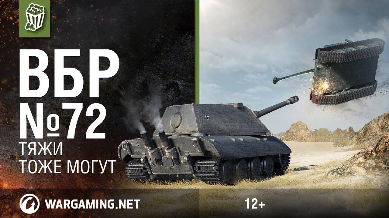 Тяжи тоже могут. Моменты из World of Tanks. ВБР №72
