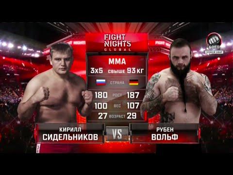 Кирилл Сидельников vs.