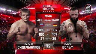 Кирилл Сидельников vs. Рубен Вольф / Kirill Sidelnikov vs. Ruben Wolf