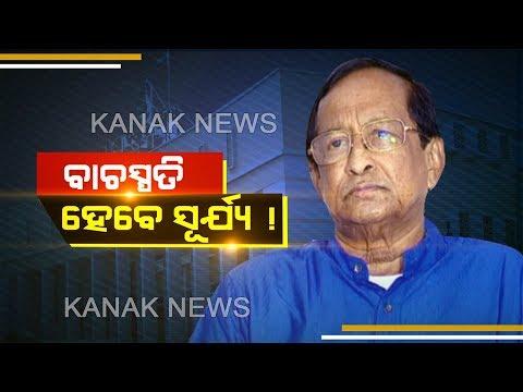 Surya Patra Will Be Speaker of Odisha Assembly