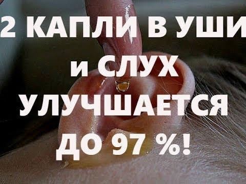 2 капли в УШИ и СЛУХ  УЛУЧШАЕТСЯ ДО 97%! #здоровье