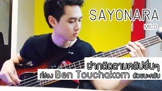 MILD - SAYONARA (ซาโยนาระ) bass cover