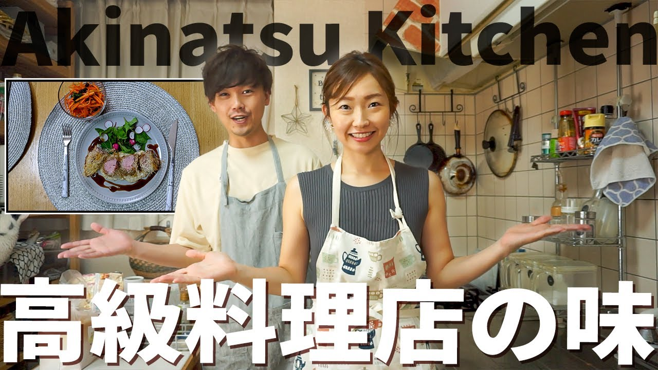 【料理】高級料理店の味を自宅で味わえる!?簡単料理キット&レシピでシェフ気分♡ ~ TastyTable ~【あきなつキッチン】