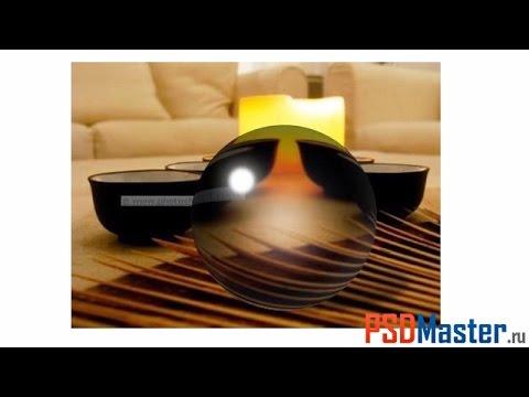 Стеклянный шар в фотошопе
