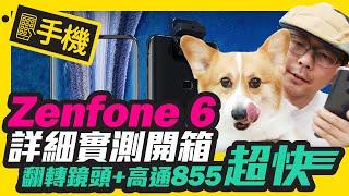 華碩ASUS ZenFone 6 完整開箱!翻轉鏡頭拍照技術全面大升級[直接送#5]
