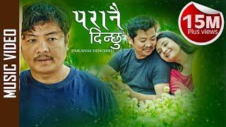Paranai Dinchhu | Featuring Dayahang Rai / Laxmi Bardewa, Melina Rai, Hari Lamsal & Pralad Shah |