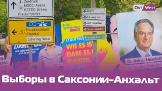 Выборы в Саксонии-Анхальт, 6 июня 2021: прямая трансляция из Халле