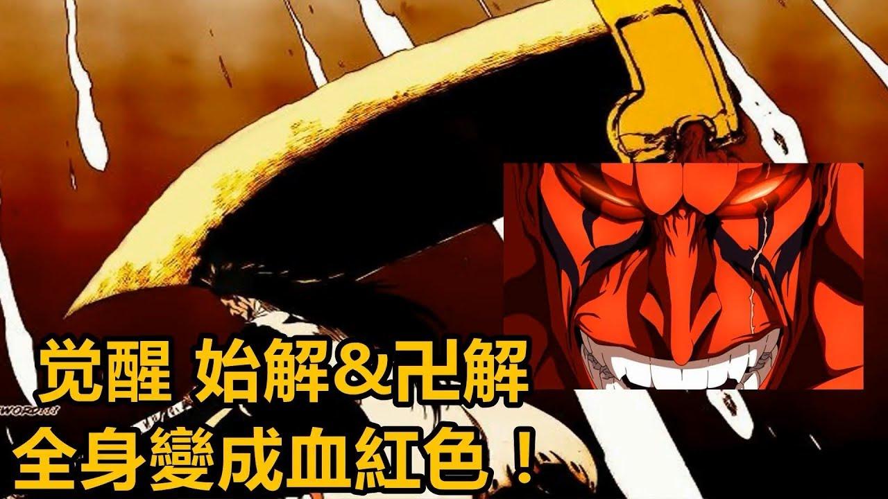八 卍 解 更 木剣