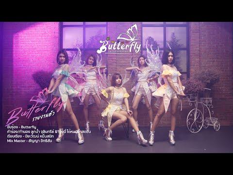 บัตเตอร์ฟลายรายงานตัว 🦋- Butterfly【4 K Official MV】