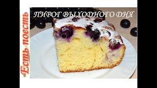 Пирог с виноградом - вкуснее не придумаешь