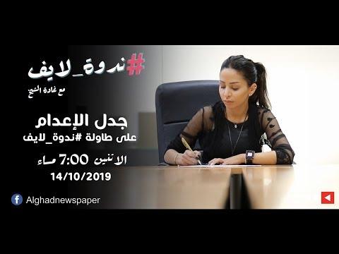جدل الإعدام على طاولة #ندوة_لايف  - 15:54-2019 / 10 / 13