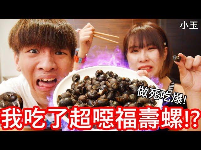 【小玉】做死吃爆!我吃了超噁福壽螺!?【吃爆台灣外來種-金寶螺】