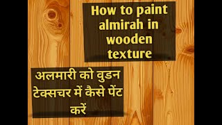 how to paint almirah