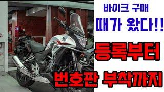 오토바이 등록비용 얼마나 하나? 이륜차 등록방법 번호판…
