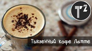 Кофе латте с тыквой. Рецепт приготовления | Таша Топорова(Тыквенный кофе латте в домашних условиях - легко и просто! А еще невероятно вкусно! Ингредиенты на 2 порции:..., 2016-03-09T19:04:23.000Z)