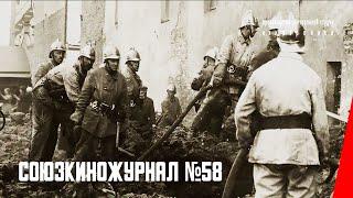 Союзкиножурнал № 58 (1941) документальный фильм