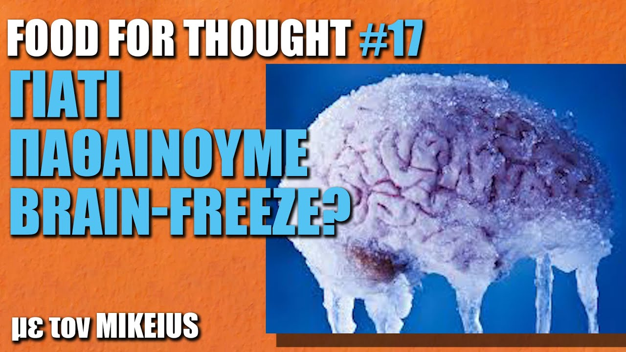 Food for Τhought #17: Γιατί παθαίνουμε brain-freeze;