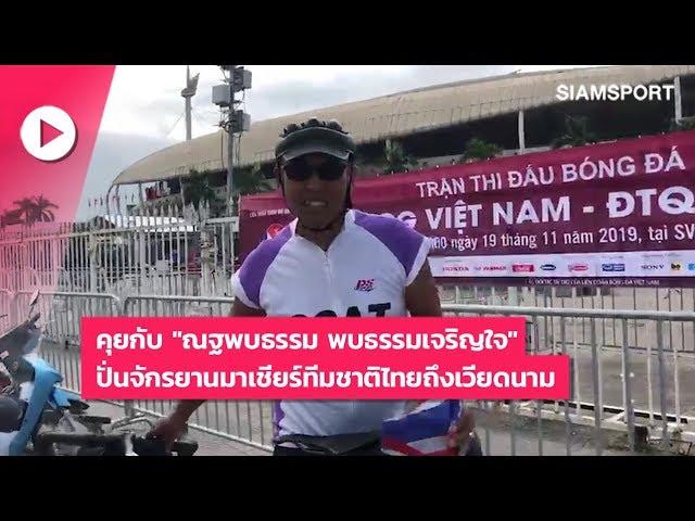 ณฐพบธรรม พบธรรมเจริญใจ ปั่นจักรยานวันละกว่า 200 กม.จากพิษณุโลก เพื่อมาเชียร์ทีมชาติไทยถึงเวียดนาม