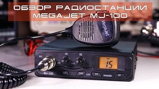 обзор радиостанции MegaJet MJ-100 (New)