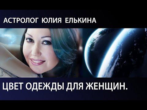 Цвет  в одежде  для женщин. Астрология Джйотиш.