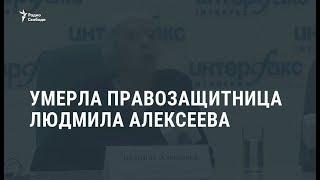 Умерла правозащитница Людмила Алексеева / Новости