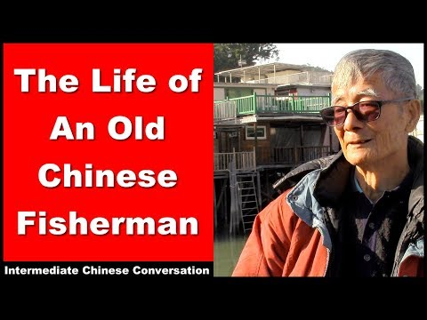 Life of an Old Chinese Fisherman - Intermediate Chinese Conversation with Pinyin Subtitles
