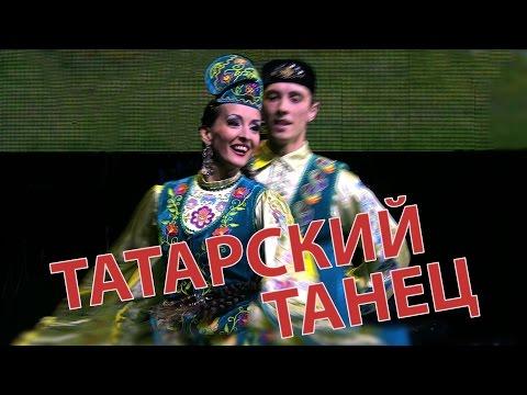 видео: Татарскии