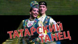 Татарский танец / Tatar dance / Татар бию