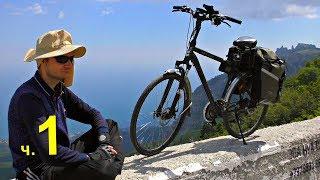 Экспедиция на Электро Велосипедах в горы за 1000 км на Чёрное море часть 1
