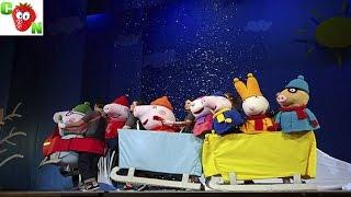 Свинка Пеппа собирает друзей.Свинка Peppa Pig шоу.