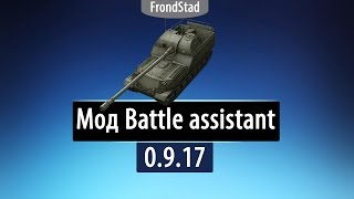 Мод Battle assistant..Для World Of Tanks 0.9.17