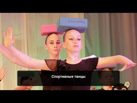 Танцевальный спорт (латина и стандарт) в Танцевально-спортивном клубе АЯКС город Ковров