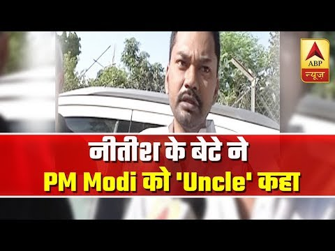 Nitish Kumar' Son Nishant Kumar Calls PM Modi 'Uncle' | ABP News