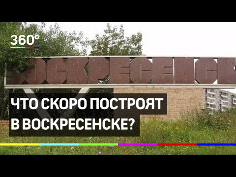 Ремонт моста, детсад и ледовый комбайн: названы бюджетные проекты Воскресенска