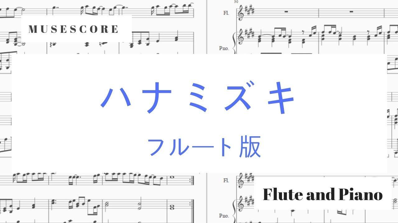 無料 フルート 楽譜